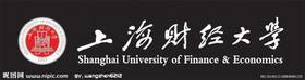 乐动体育app下载合作案例-上海财经大学