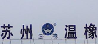 江苏太仓乐动体育app下载乐动体育官网入口案例---温橡特种橡胶公司