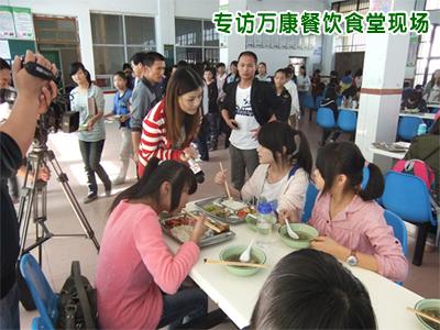 专访万康餐饮合作单位员工食堂承包现场