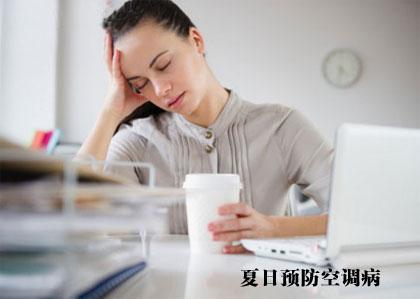武汉食堂承包:夏日预防空调病白领们吃什么好